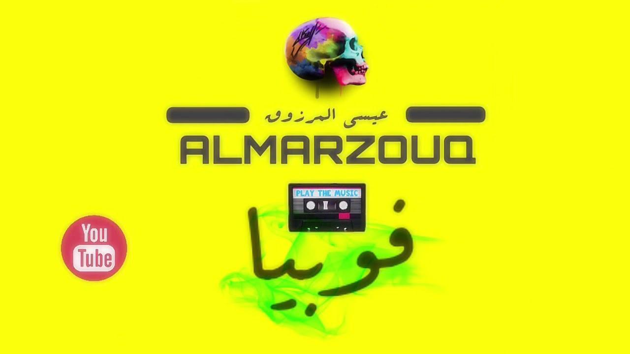 Essa Almarzoug - Phobia (Official Audio) | عيسى المرزوق - فوبيا - أوديو #1