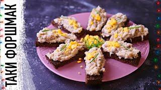 Новогодний ФОРШМАК из селедки | Закуска на хлебушках