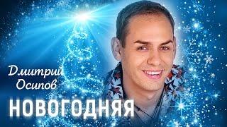 Дмитрий Осипов Новогодняя Audio