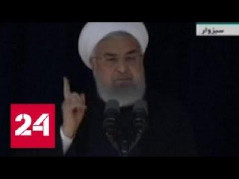 Президент Ирана заявил,