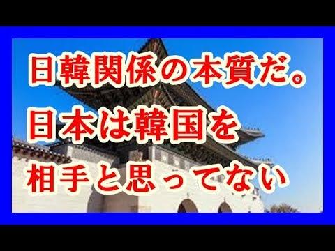 【韓国】日本は韓国をそのような相手だとは思っていない。謝罪しないと大きな災いをもたらす可能性がある国を相手にしなければならないためだ。これが韓日関係の本質だ。