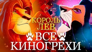 "Все киногрехи ""Король лев"" / ""The Lion King""."