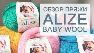 Обзор пряжи Alize Baby Wool