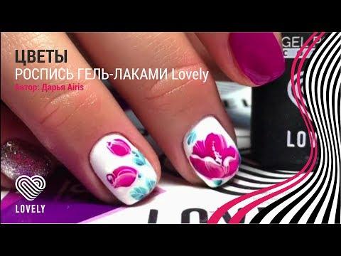 Дизайн ногтей ЦВЕТЫ | Роспись гель-лаками Lovely | Летний дизайн фиолетовые тюльпаны с серебром