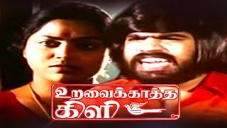 Uravai Kaatha Kili | உறவை காத்த கிளி | T Rajendar,Saritha,Jeevitha | TR Super Hit Tamil movie HD