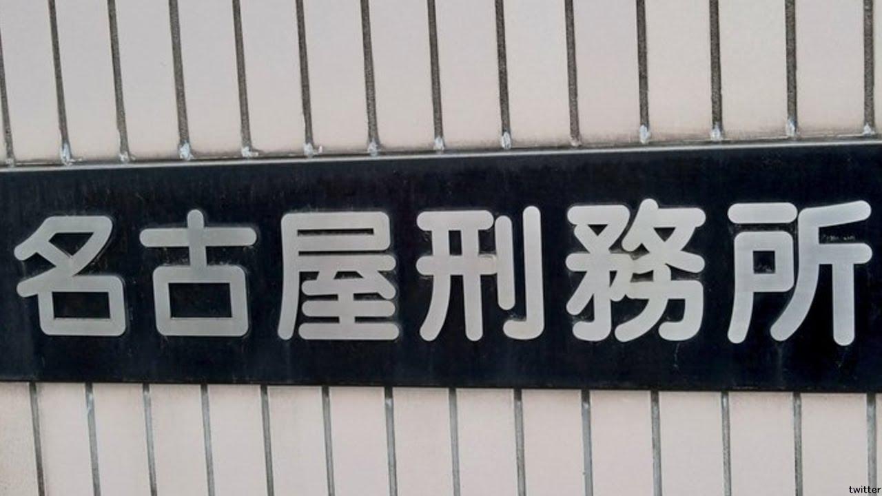 名古屋刑務所でインフルエンザが大流行… - YouTube