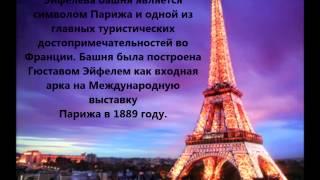 Франция(Презентация., 2014-11-09T10:45:42.000Z)