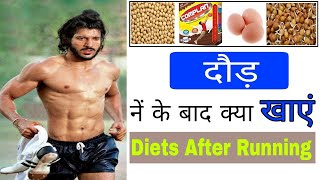 दौड़ करने के बाद क्या खाएं सुबह और शाम Diet after Running in Hindi