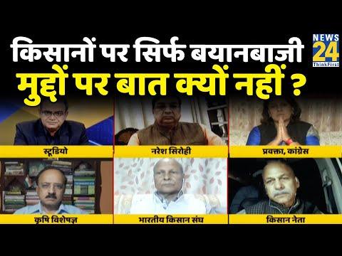 सबसे बड़ा सवाल: किसानों पर सिर्फ बयानबाजी, मुद्दों पर बात क्यों नहीं? Sandeep Chaudhary के साथ। SBS