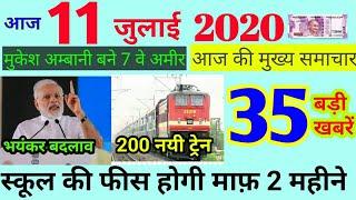 5 July 2020आज की ख़बरे|देश के मुख्य समाचार|mausam vibhag aaj weather|#Today_Breaking_ News