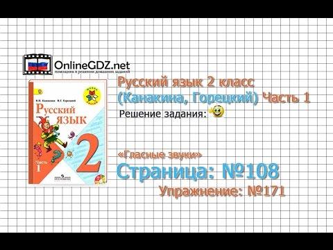 Страница 108 Упражнение 171 «Гласные звуки» - Русский язык 2 класс (Канакина, Горецкий) Часть 1