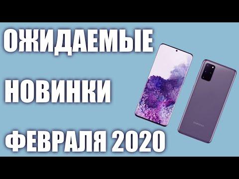 ФЕВРАЛЬ 2020. Самые ожидаемые новинки смартфонов.⚡️⚡️⚡️