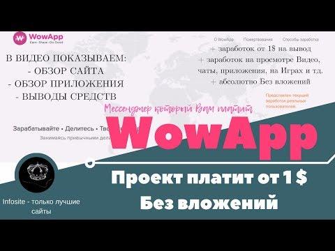 WowApp Новый Бомба