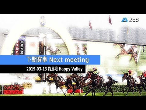 香港賽馬直播評述---2019-03-13-跑馬地-/-hong-kong-horse-racing-live-2019-03-13-happy-valley