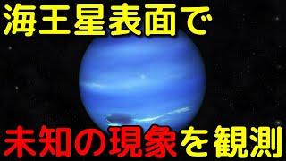 海王星表面の巨大嵐にて未知の現象が確認される!?