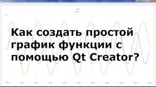 Как создать простой график функции с помощью инструментов qt creator