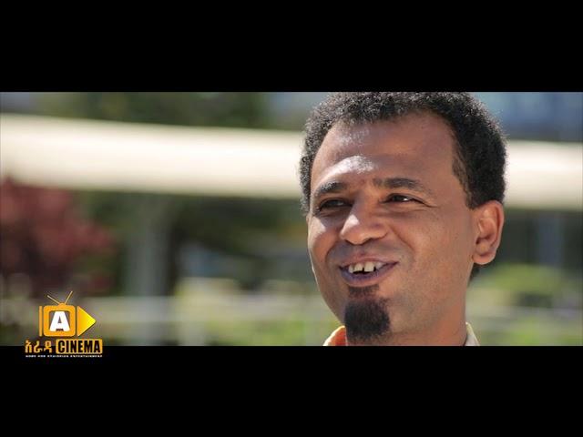 አስታራቂ 2 Ethiopian Movie funny scene - Astaraki 2 2019