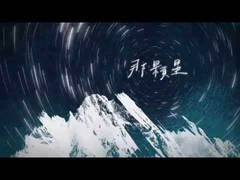 929 天狼星(Official Lyrics Video)