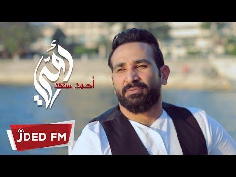 Ahmed Saad - Omi (EXCLUSIVE) | 2018 | (أحمد سعد - أمي (حصرياً