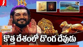 కొత్త దేశంలో దొంగ దేవుడు | Nithyananda Emerging a New Country | | Kailaasa - Hindu Nation | iNews Video
