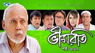 Vimroti | Episode 06-10 | Bangla Comedy Natok | ATM Shamsuzzaman | Siddiqur | Hasan Masud