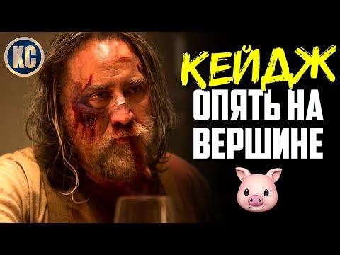 НИКОЛАС КЕЙДЖ ОПЯТЬ НА ВЕРШИНЕ   Свинья 2021 - обзор фильма   ЛУЧШИЕ НОВИНКИ КИНО   ОСОБОЕ МНЕНИЕ - Видео онлайн