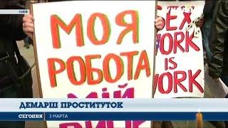 Украинские жрицы любви встали на защиту своих прав
