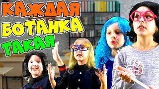 Каждая Ботанка Такая! | детские развлекательные программы смотреть видео
