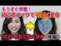 初めてのメイク!【後編】何を使って何すればいい?! in京都理容美容専修学校