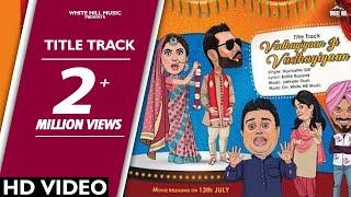 Vadhaiyan Ji Vadhaiyan (Title Track) Nachattar Gill | New Punjabi Song 2018 | White Hill Music