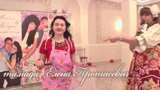 тамада Елена Протасевич