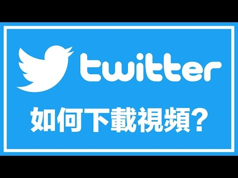 【iQiQi】#7 如何在线免费下载Twitter视频?