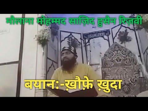 ख़ौफ़े ख़ुदा बयान Moulana Muhammad Sajid Hussain Rijavi Sahab