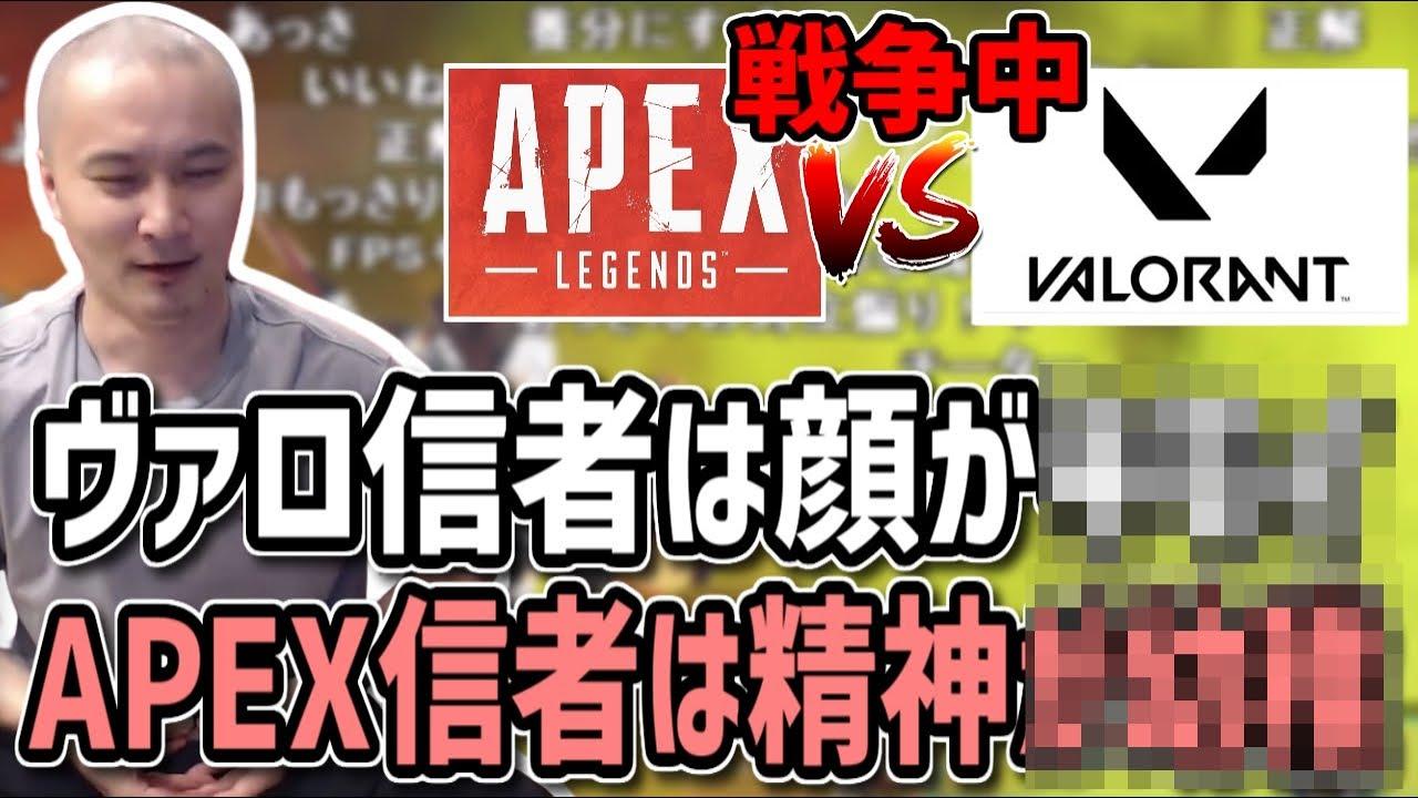 APEX信者とヴァロ信者の戦争に終止符を打つ加藤純一【2021/06/05】