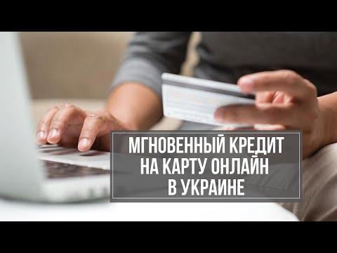 Кредит онлайн на карту без отказа без проверки мгновенно Украина