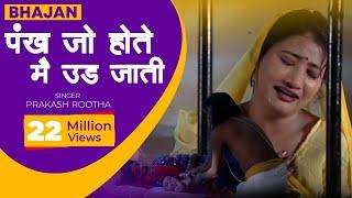 भजन - पंख जो होते मैं उड जाती नंद बाबा के दुआर || Pankh Jo Hote Main Udd Jati || Prakash Rootha chords | Guitaa.com