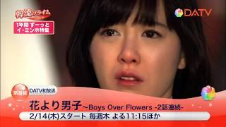 「花より男子~Boys Over Flowers」 【1年間ずーっとイ・ミンホ♡第1弾...