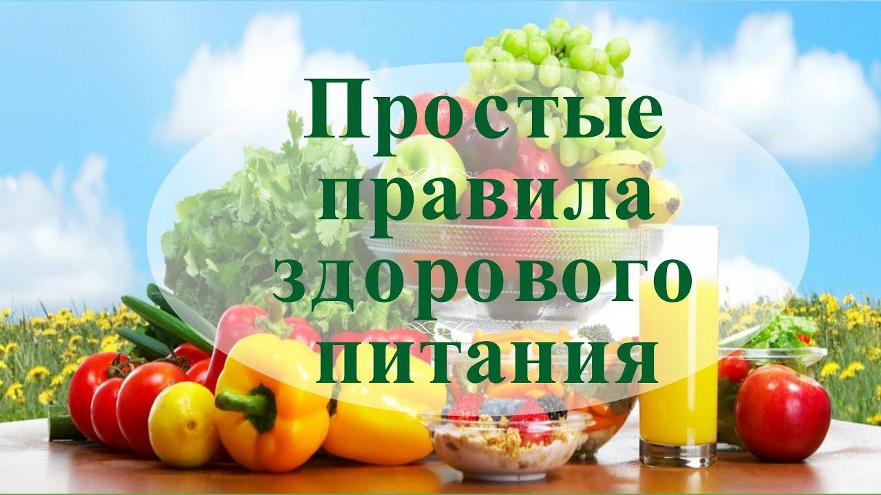 Основные правила здорового питания (2)