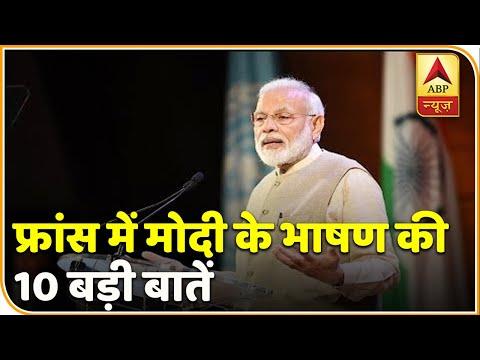 फ्रांस में पीएम मोदी के भाषण की 10 बड़ी बातें   ABP News Hindi