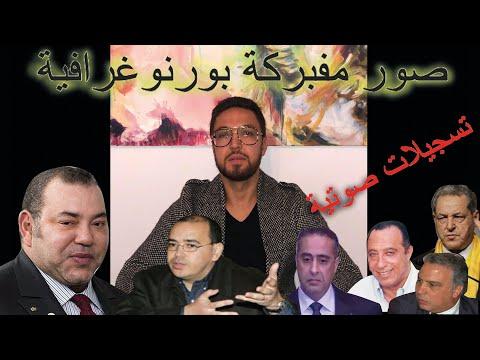 ! بالدليل الداخلية و عبد اللطيف الحموشي وراء فبركة الفيديوهات البورنوغرافية  بالمغرب