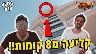 קליעה מ8 קומות!!