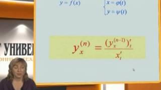 Лекция 4: Производные высших порядков. Дифференциалы высших порядков.
