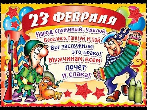 ПОЗДРАВЛЕНИЕ с 23 февраля💪🏾🇷🇺😄 АлЕвТиНкА-КаРтИнКа