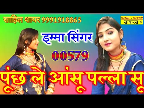 00579 imma singer new mewati song 2020