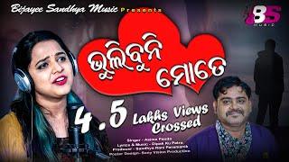 Bhulibuni Mote Odia Romantic Song Female Version  Bijayee Sandhya Music  Asima Panda  Dipak Patra