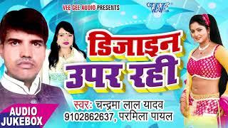 Design Uper Rahi - Chandra Lal Yadav, Parmila Payal - Audio JukeBox - Bhojpuri Hit Song.mp3