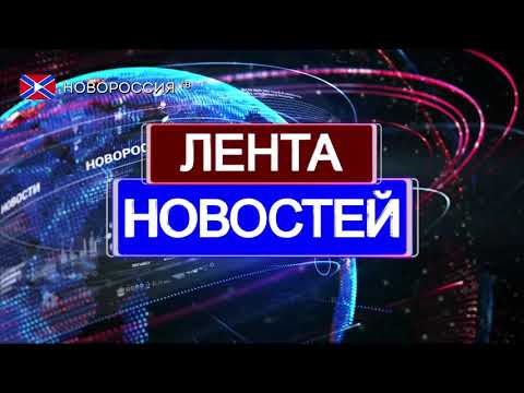 "Лента новостей на ""Новороссия ТВ"" в 16:00 - 29 августа 2019 года"