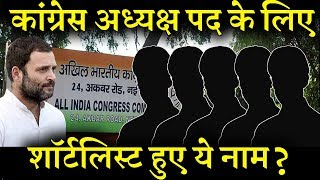 तो कांग्रेस के नए अध्यक्ष की अटकलों पर जल्द लगने वाला है विराम INDIA NEWS VIRAL