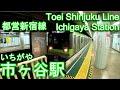 【1980年開業】都営新宿線 市ヶ谷駅に潜ってみた Ichigaya Station Toei Shinjuku L…