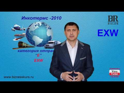 видео: exw   Условия поставки товара   Инкотермс 2010